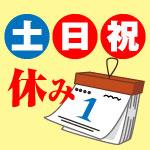 do-nichi-shuku-yasumi