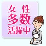 josei-tasu-katsuyaku